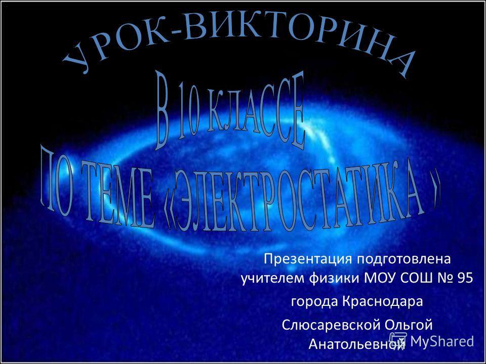 Презентация подготовлена учителем физики МОУ СОШ 95 города Краснодара Слюсаревской Ольгой Анатольевной