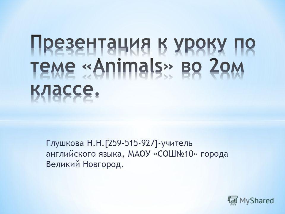 Глушкова Н.Н.[259-515-927]-учитель английского языка, МАОУ «СОШ10» города Великий Новгород.