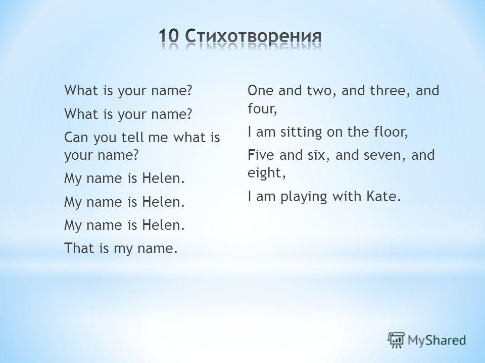 What is your name? Can you tell me what is your name? My name is Helen. That is my name. One and two, and three, and four, I am sitting on the floor, Five and six, and seven, and eight, I am playing with Kate.