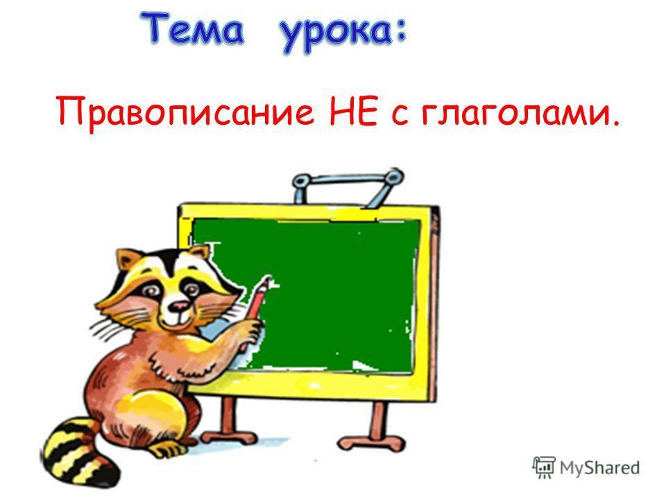 Как писать НЕ с глаголом? Если слово НЕ стоит перед глаголом, то какой частью речи оно является?