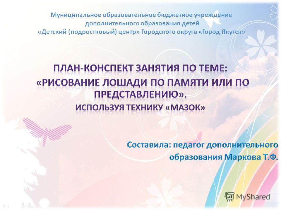 Муниципальное образовательное бюджетное учреждение дополнительного образования детей «Детский (подростковый) центр» Городского округа «Город Якутск»