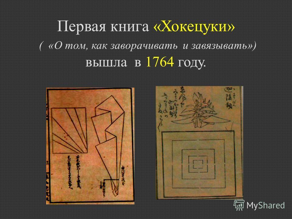 Первая книга «Хокецуки» ( «О том, как заворачивать и завязывать») вышла в 1764 году.