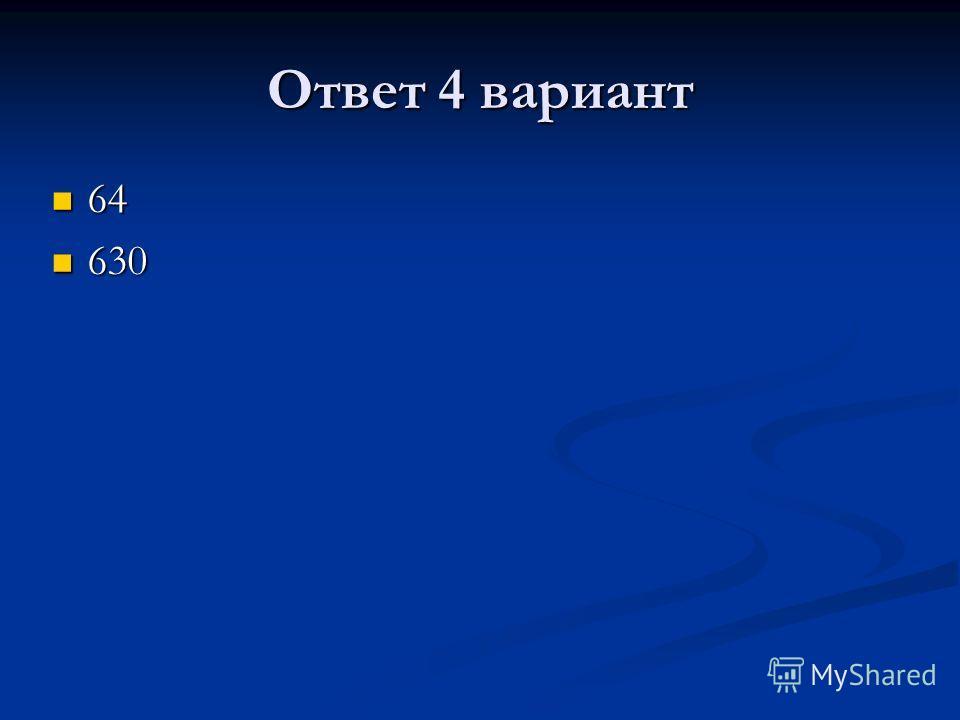 Ответ 4 вариант 64 64 630 630