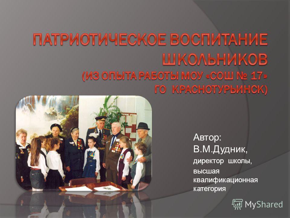Автор: В.М.Дудник, директор школы, высшая квалификационная категория