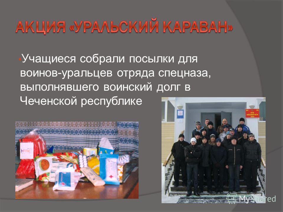 Учащиеся собрали посылки для воинов-уральцев отряда спецназа, выполнявшего воинский долг в Чеченской республике
