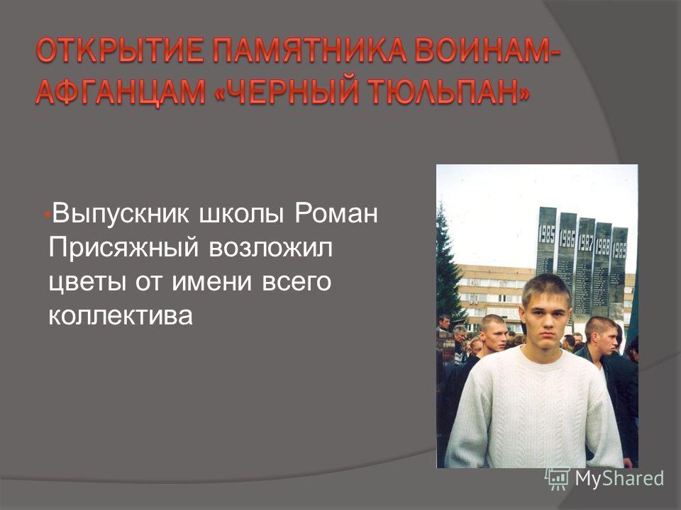 Выпускник школы Роман Присяжный возложил цветы от имени всего коллектива