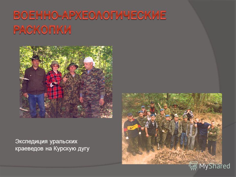 Экспедиция уральских краеведов на Курскую дугу