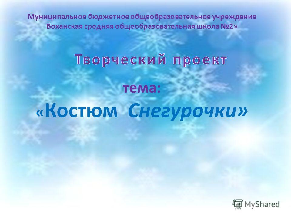 Муниципальное бюджетное общеобразовательное учреждение Боханская средняя общеобразовательная школа 2» тема: « Костюм Снегурочки»