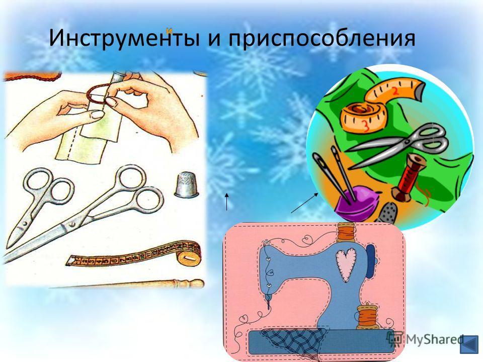 Инструменты и приспособления и