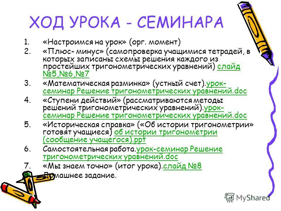 ХОД УРОКА - СЕМИНАРА 1.