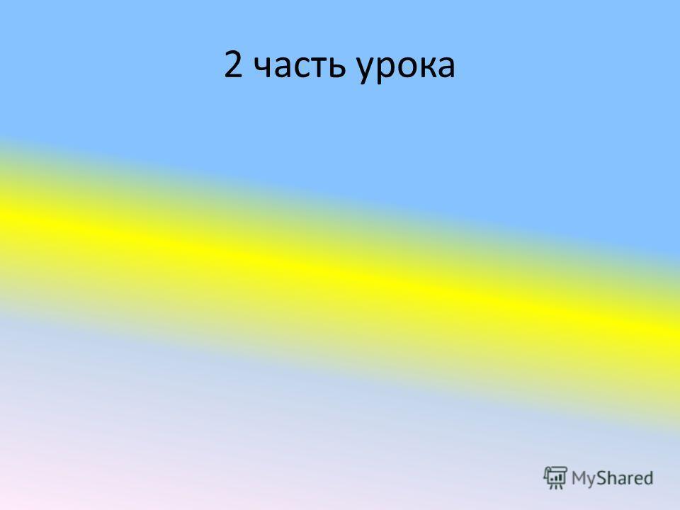 2 часть урока
