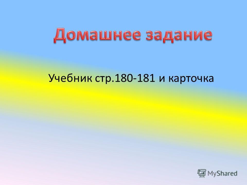 Учебник стр.180-181 и карточка
