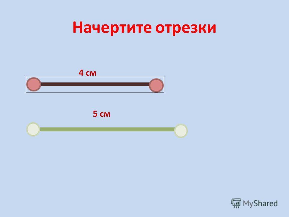 Начертите отрезки 4 см 5 см