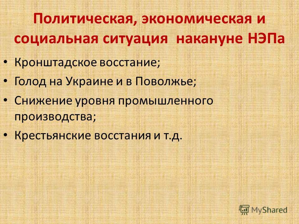 Политическая, экономическая и социальная ситуация накануне НЭПа Кронштадское восстание; Голод на Украине и в Поволжье; Снижение уровня промышленного производства; Крестьянские восстания и т.д.