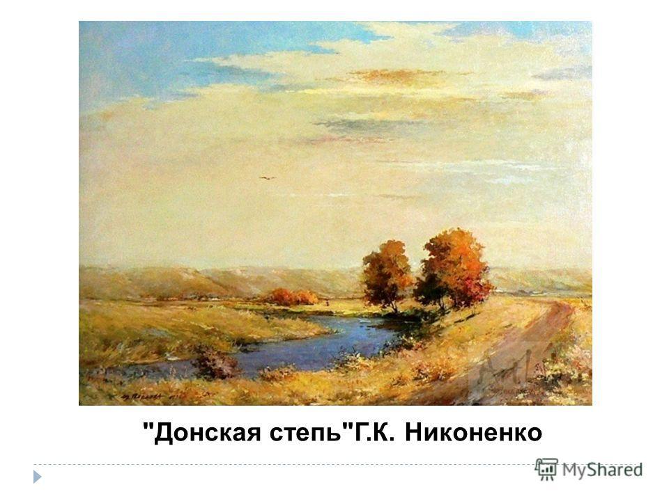 Донская степьГ.К. Никоненко