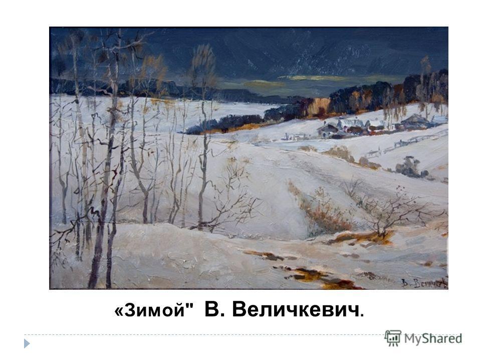 «Зимой В. Величкевич.