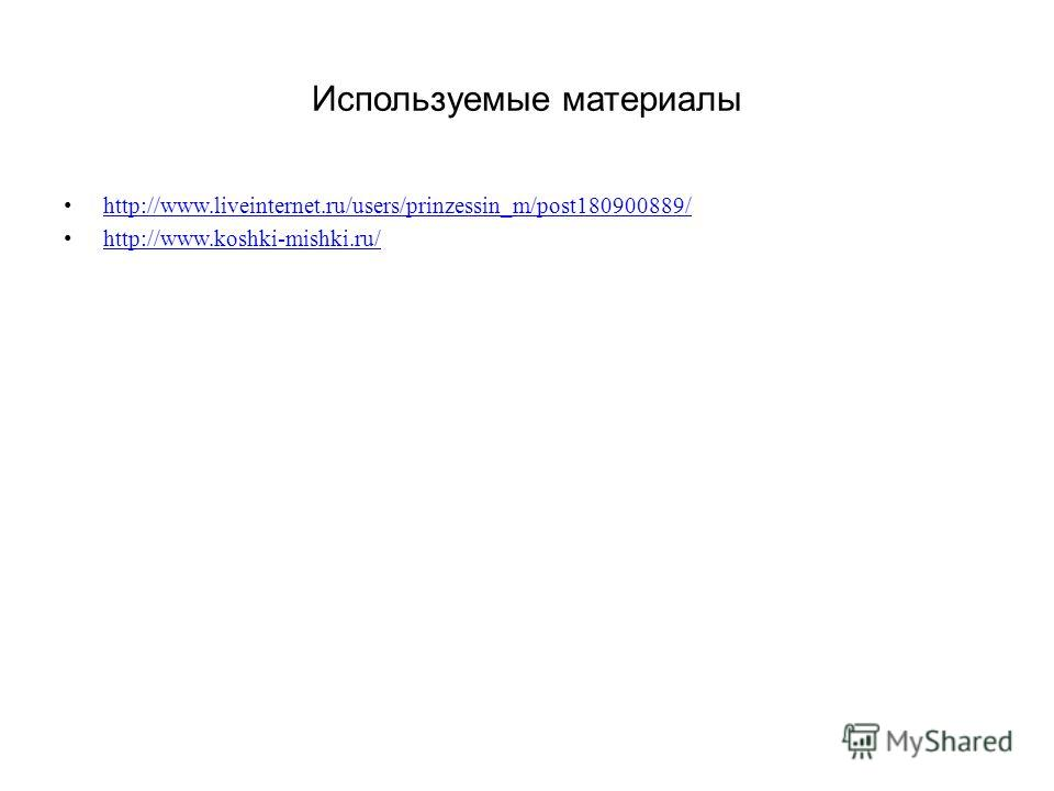 Используемые материалы http://www.liveinternet.ru/users/prinzessin_m/post180900889/ http://www.koshki-mishki.ru/