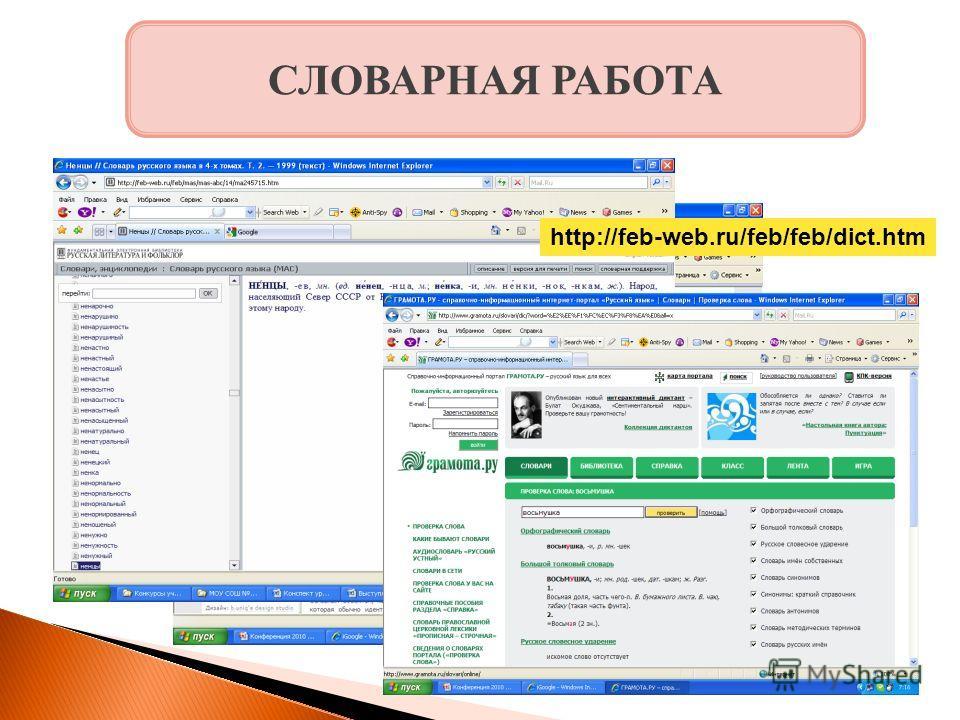 СЛОВАРНАЯ РАБОТА http://feb-web.ru/feb/feb/dict.htm