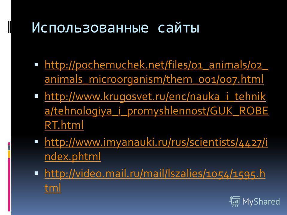 Использованные сайты http://pochemuchek.net/files/01_animals/02_ animals_microorganism/them_001/007.html http://pochemuchek.net/files/01_animals/02_ animals_microorganism/them_001/007.html http://www.krugosvet.ru/enc/nauka_i_tehnik a/tehnologiya_i_pr