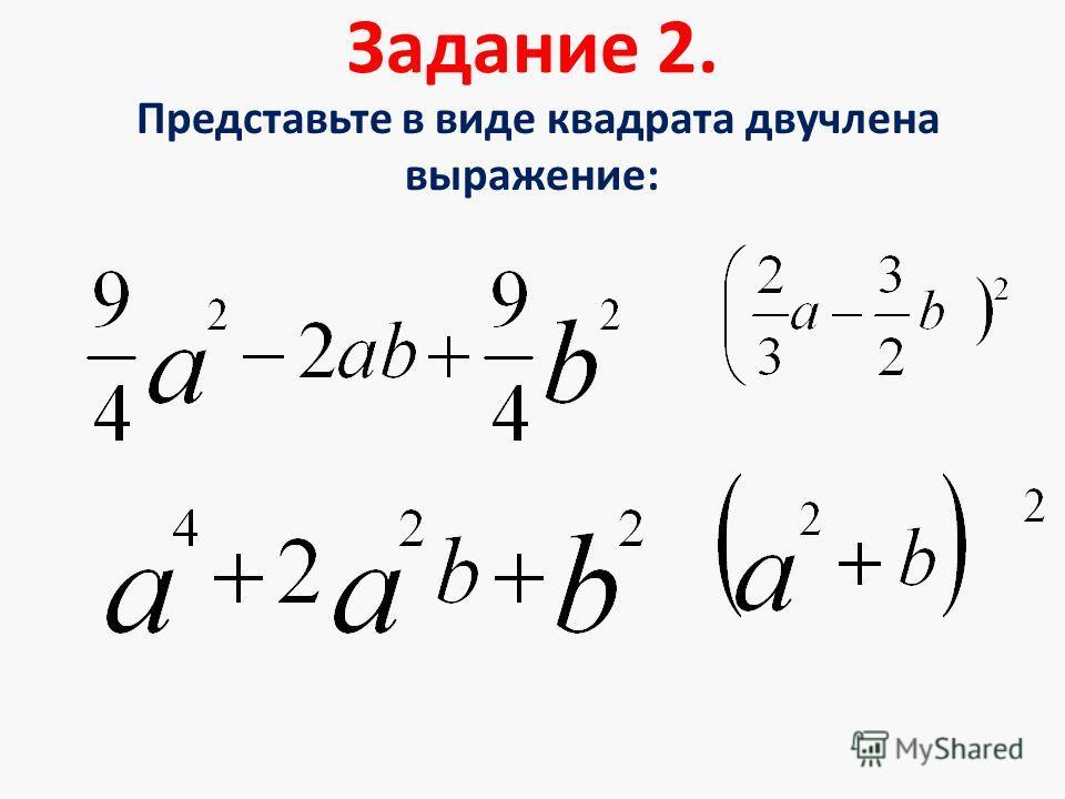 Представьте в виде квадрата двучлена выражение: Задание 2.