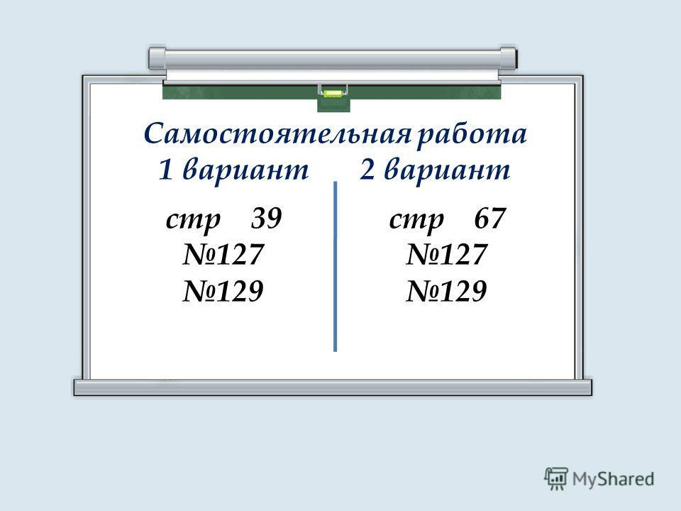 Самостоятельная работа 1 вариант 2 вариант стр 39 127 129 стр 67 127 129