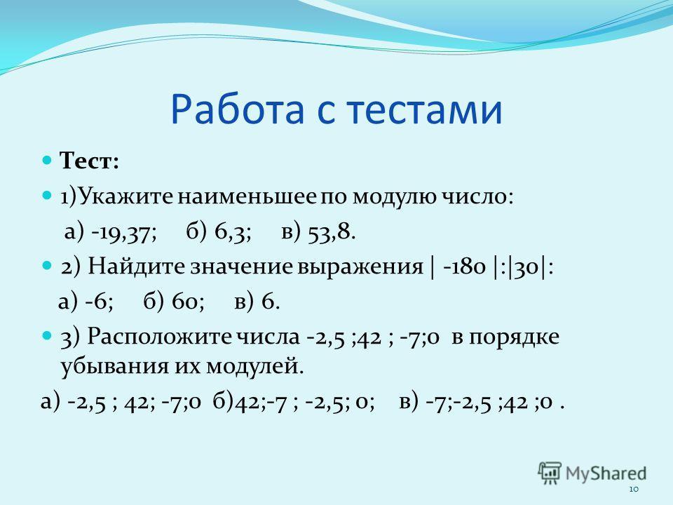 Продолжите ряд: |- 12 |=12 |12|=12 |-69|=69 |69|=... Найдите неизвестное число: |-6|+|3|=9 |-27|-|14|=... 9