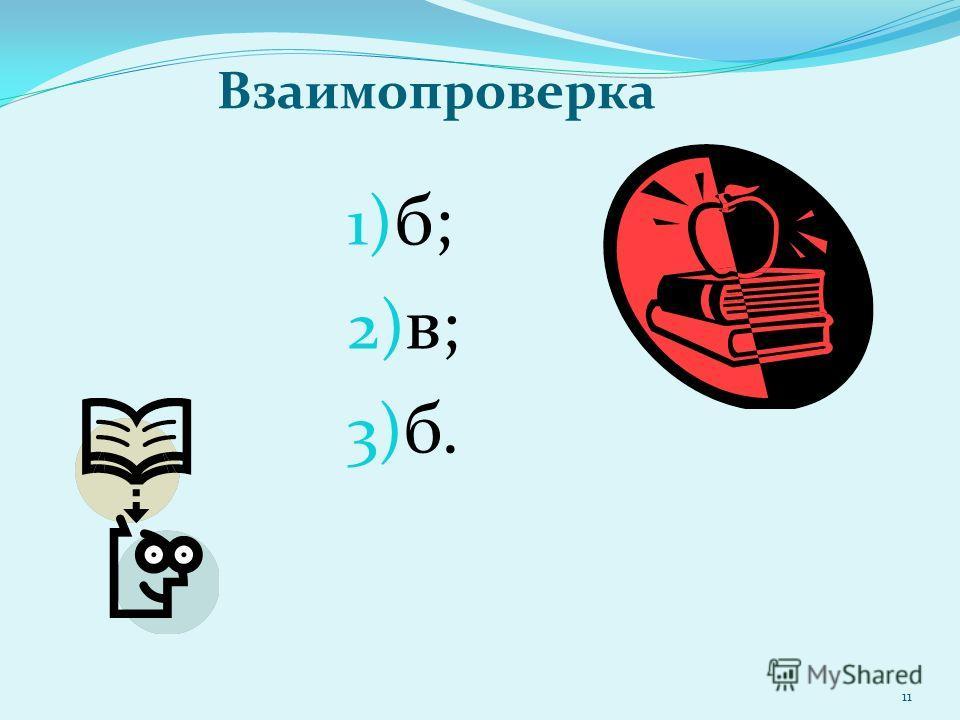 Работа с тестами Тест: 1)Укажите наименьшее по модулю число: а) -19,37; б) 6,3; в) 53,8. 2) Найдите значение выражения | -180 |:|30|: а) -6; б) 60; в) 6. 3) Расположите числа -2,5 ;42 ; -7;0 в порядке убывания их модулей. а) -2,5 ; 42; -7;0 б)42;-7 ;