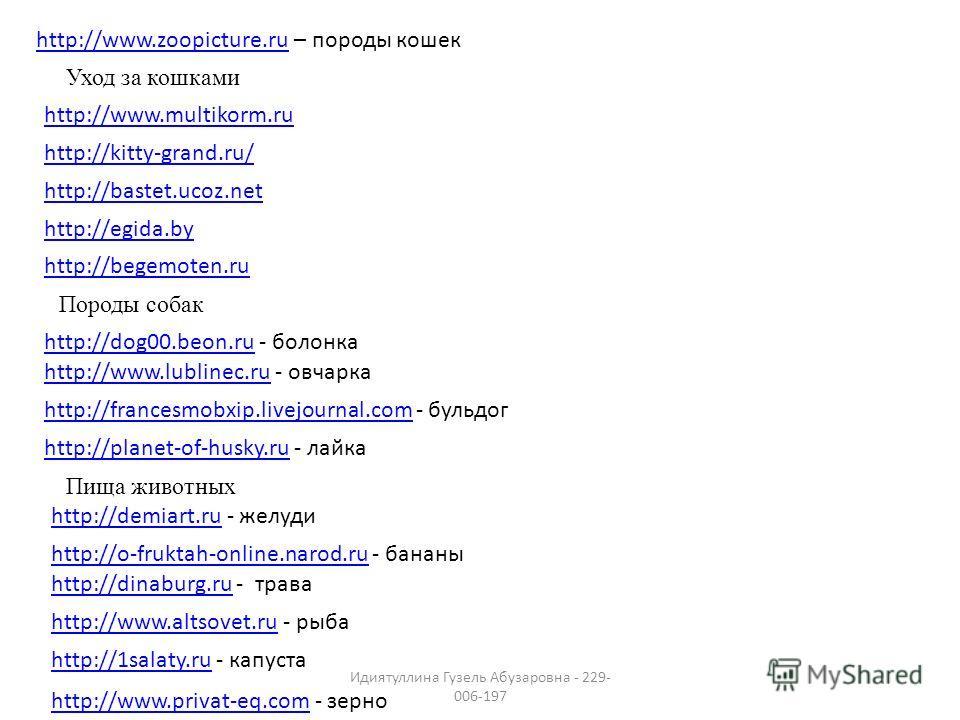 http://dog00.beon.ruhttp://dog00.beon.ru - болонка http://www.zoopicture.ruhttp://www.zoopicture.ru – породы кошек http://www.multikorm.ru Уход за кошками http://kitty-grand.ru/ http://bastet.ucoz.net http://egida.by http://begemoten.ru Породы собак
