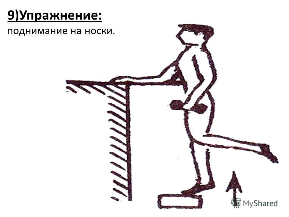 9)Упражнение: поднимание на носки.