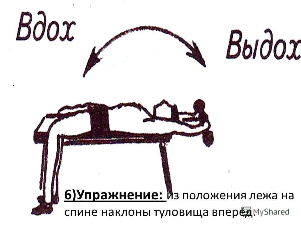 . 6)Упражнение: из положения лежа на спине наклоны туловища вперед.