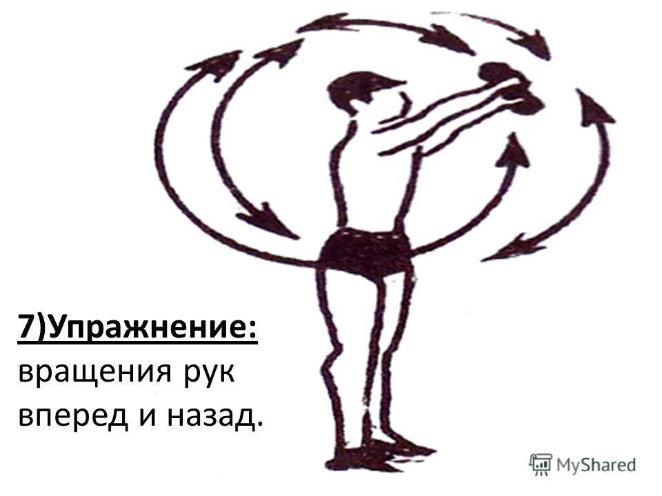 7)Упражнение: вращения рук вперед и назад.