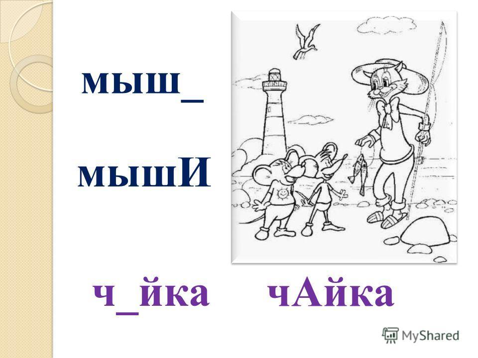 чАйка ч_йка мыш_ мышИ