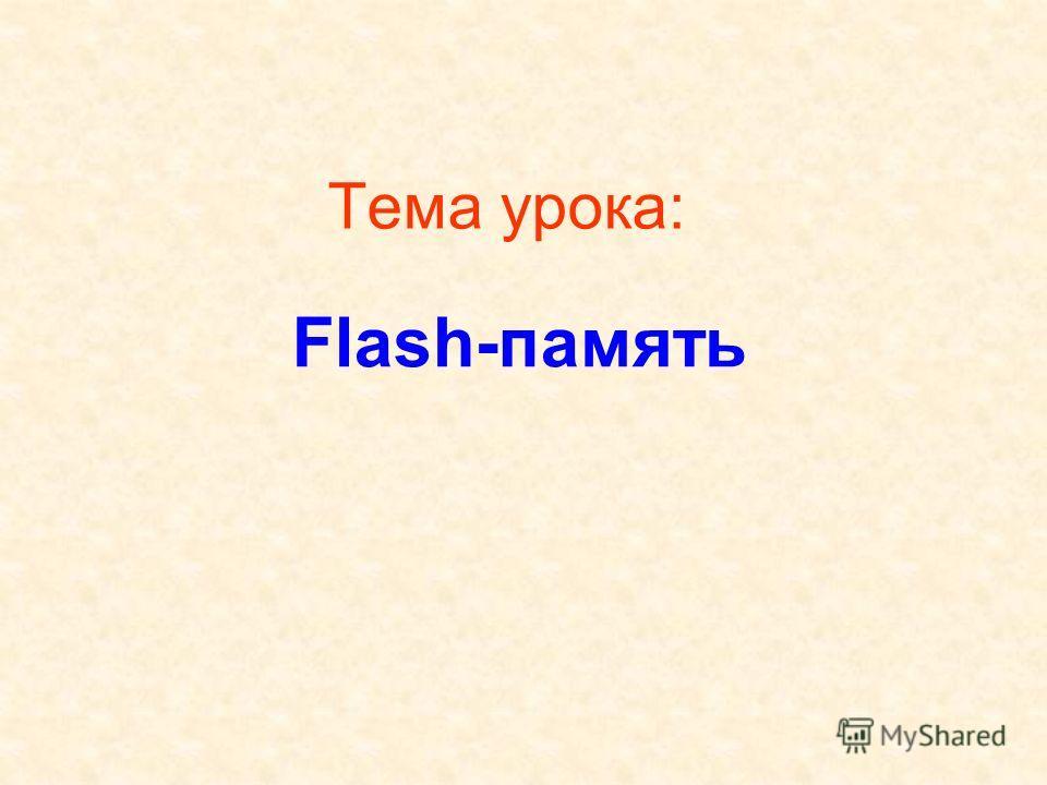 Тема урока: Flash-память