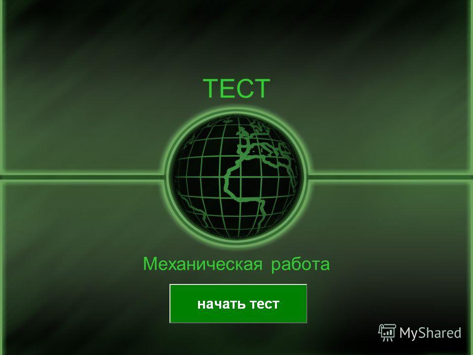 ТЕСТ Механическая работа