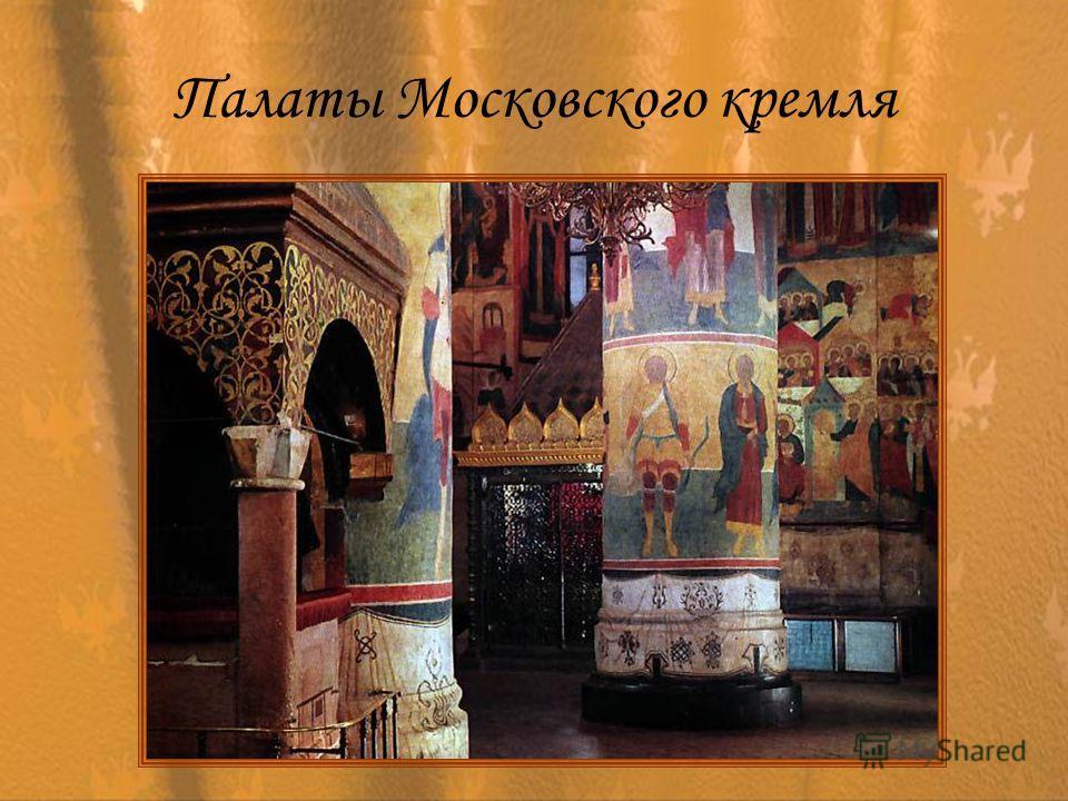 Палаты Московского кремля