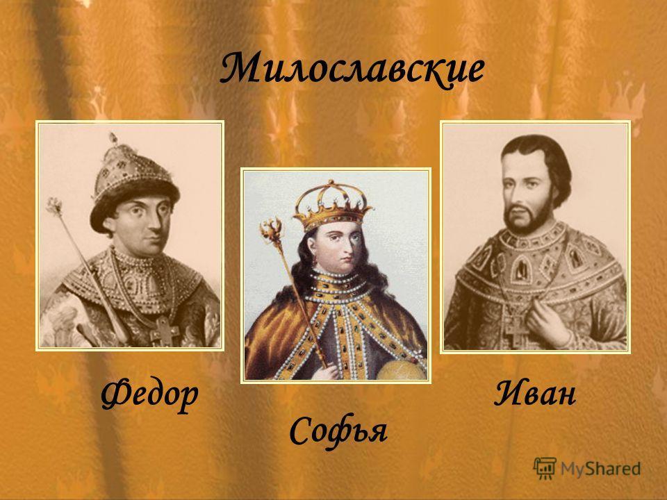ФедорИван Софья Милославские