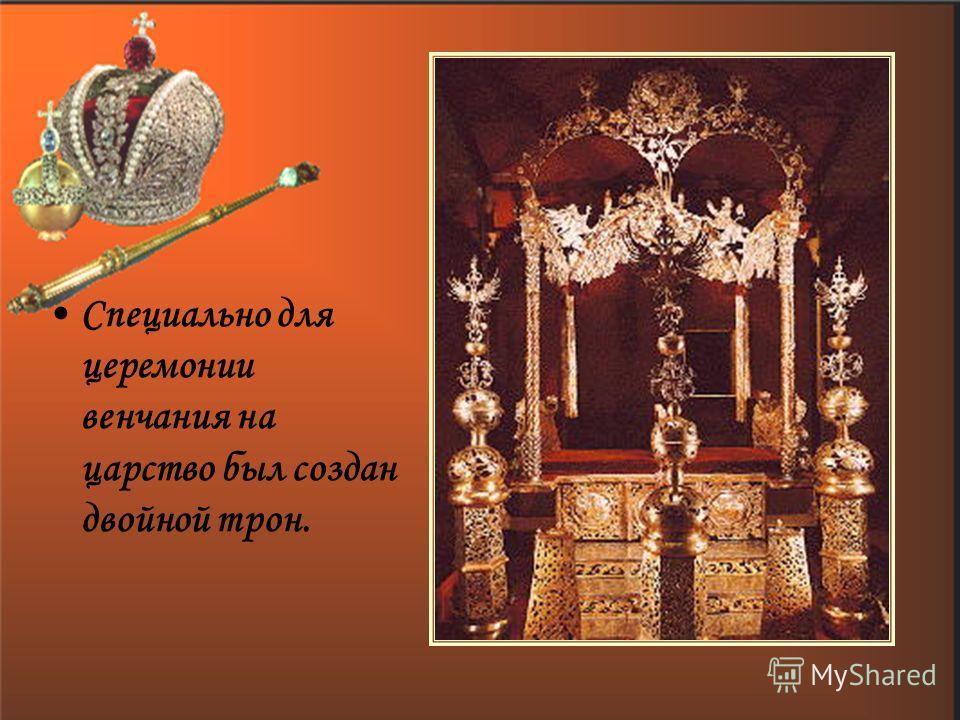 Специально для церемонии венчания на царство был создан двойной трон.