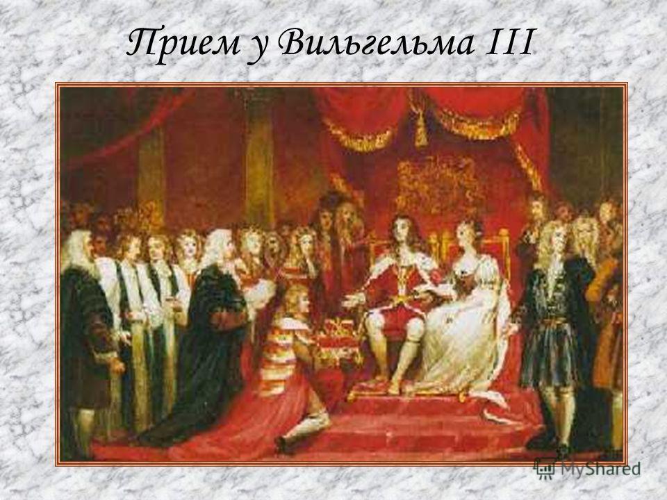 Прием у Вильгельма III