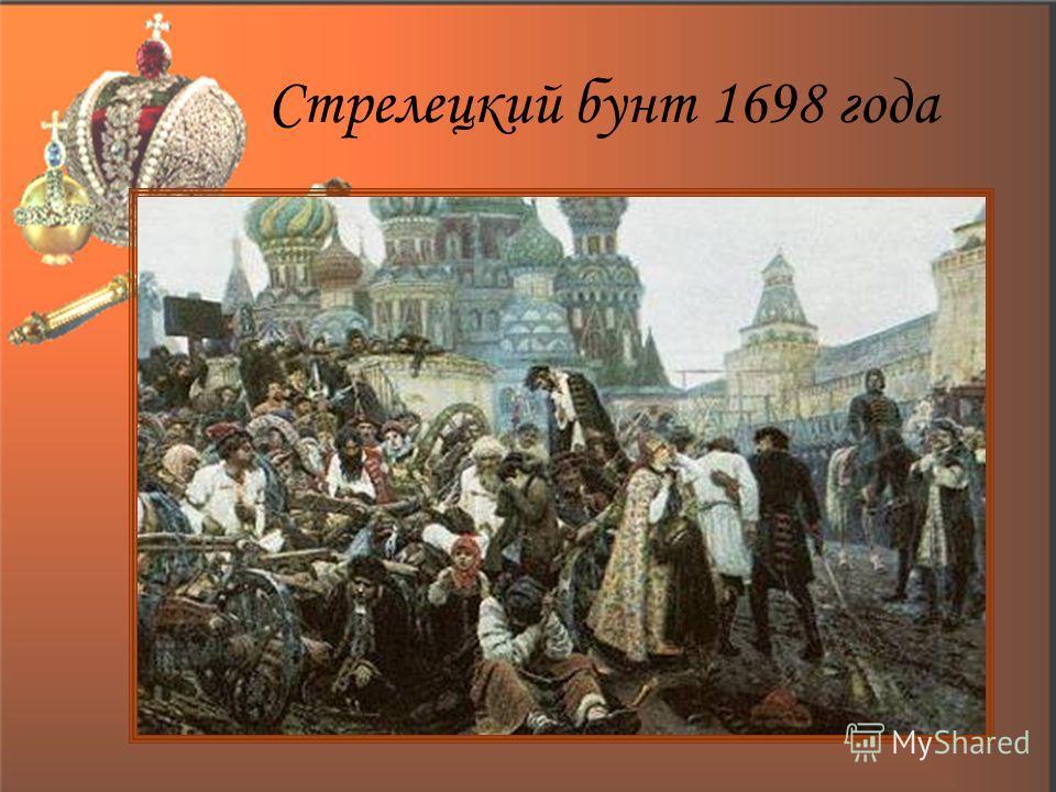 Стрелецкий бунт 1698 года