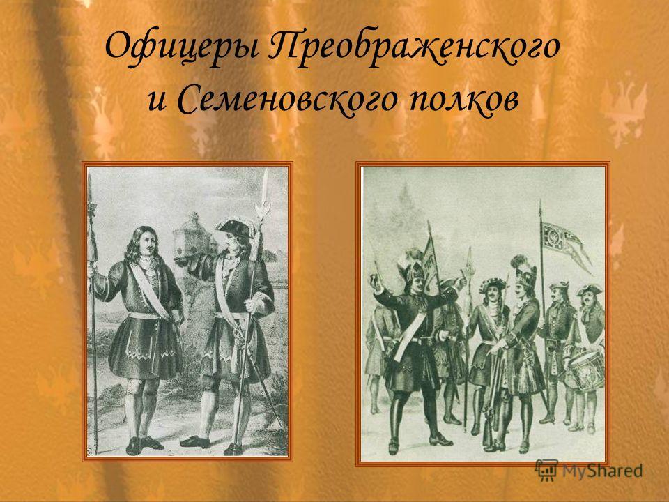 Офицеры Преображенского и Семеновского полков