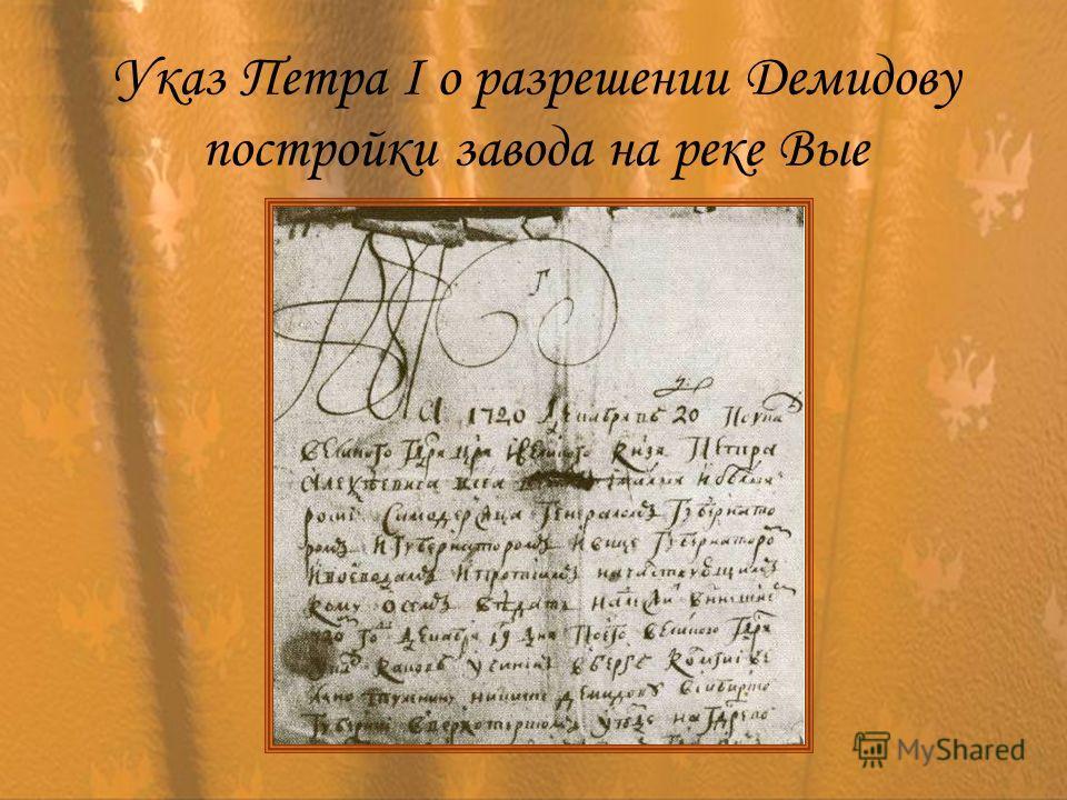 Указ Петра I о разрешении Демидову постройки завода на реке Вые