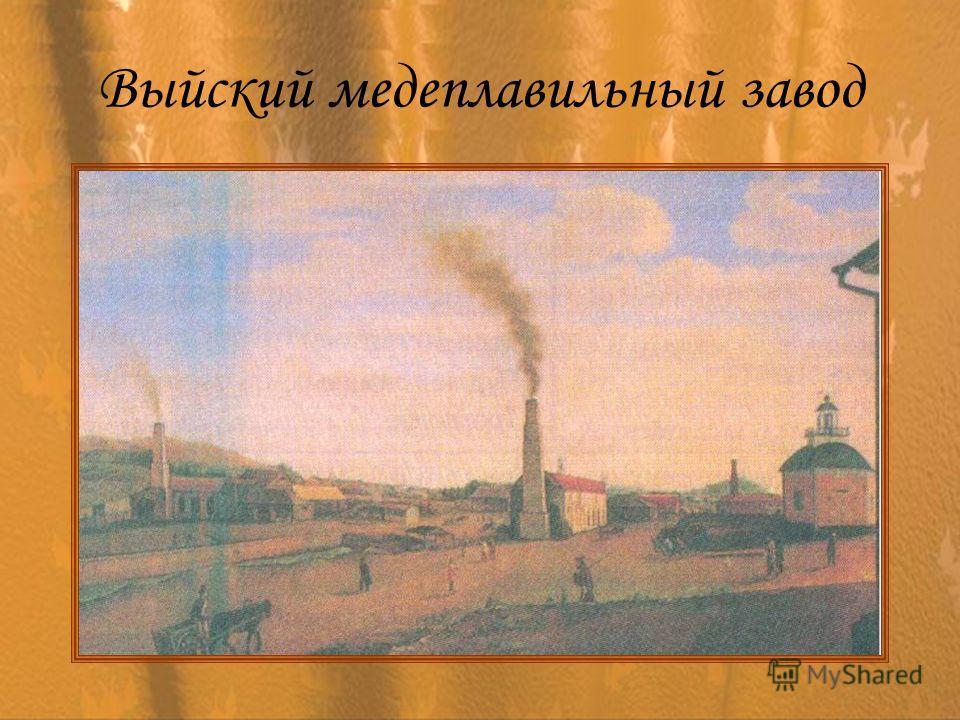Выйский медеплавильный завод