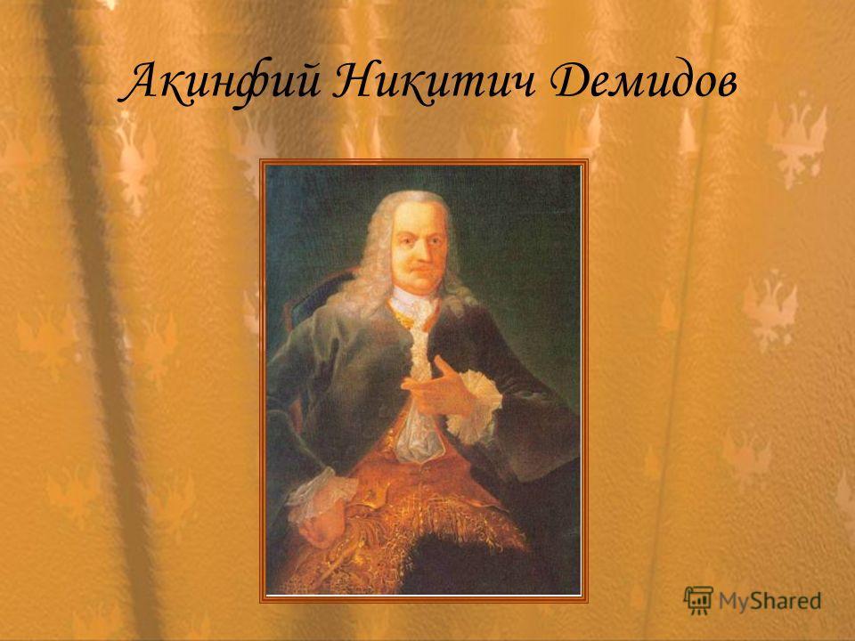 Акинфий Никитич Демидов