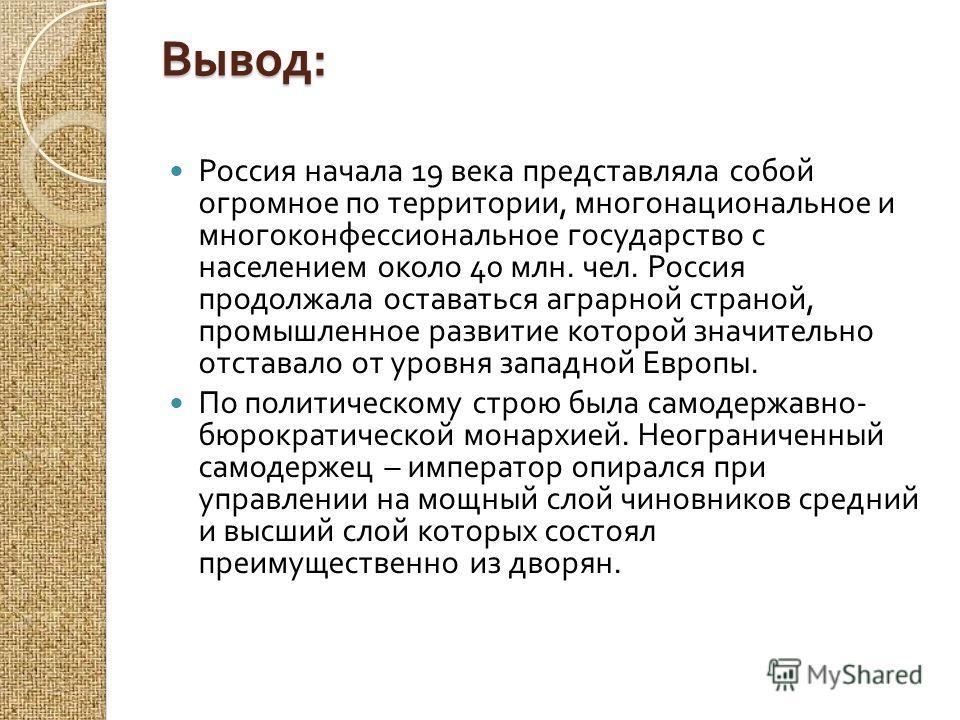 По политическому устройству Россия была самодержавной монархией. ИМПЕРАТОР судебная власть законодательная власть исполнительная власть чиновничество ( высшее ) дворянство