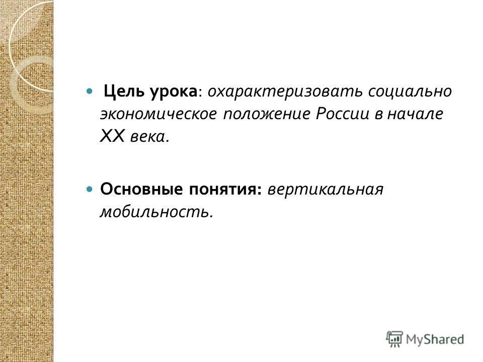 ИСТОРИЯ 8 класс Тема урока : Россия в первой половине XX века.