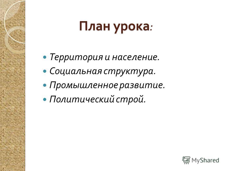 Цель урока : охарактеризовать социально экономическое положение России в начале XX века. Основные понятия : вертикальная мобильность.