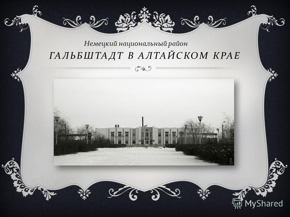 ГАЛЬБШТАДТ В АЛТАЙСКОМ КРАЕ Немецкий национальный район