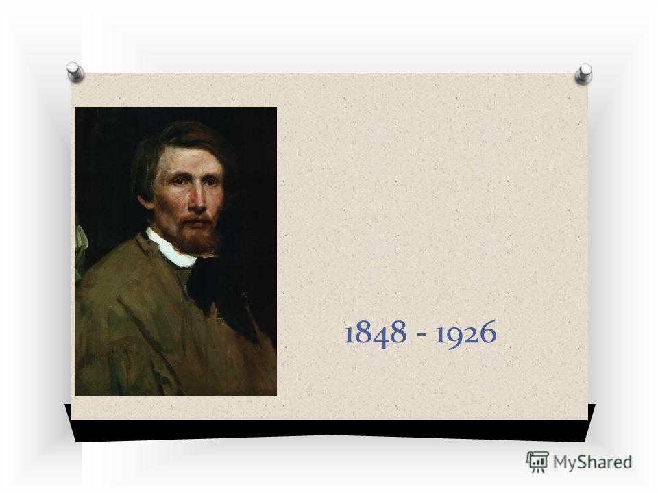 ВАСНЕЦОВ Виктор Михайлови ч 1848 - 1926