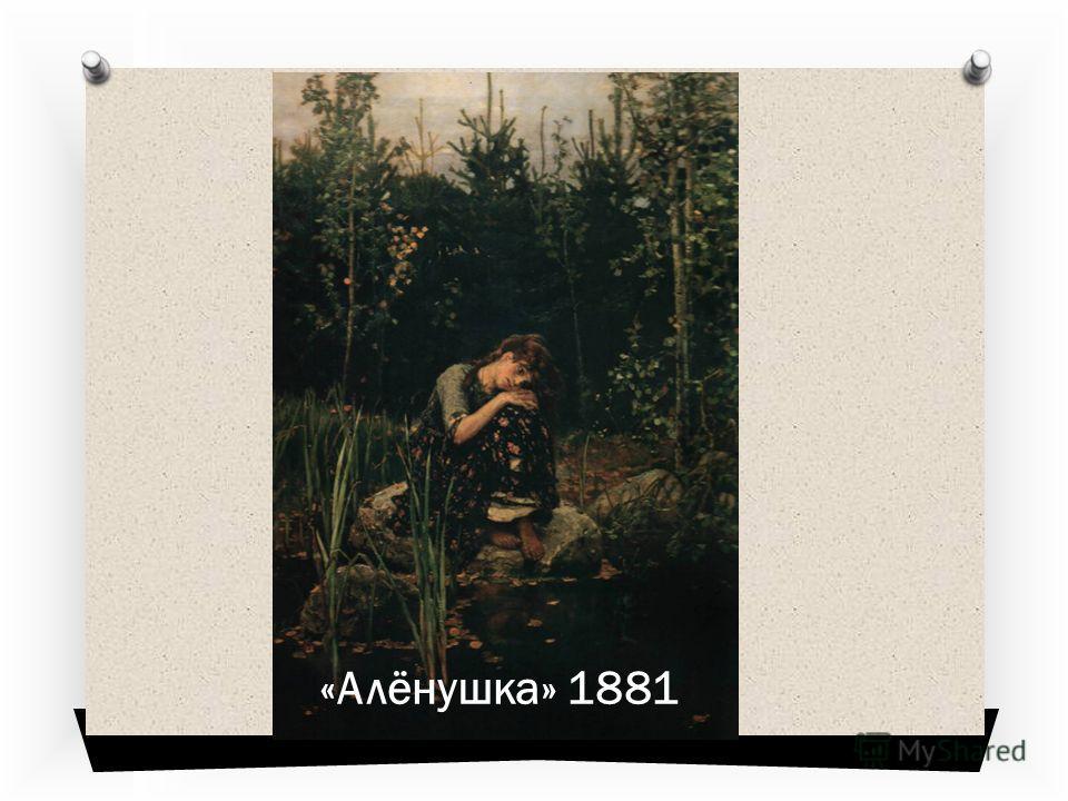 «Алёнушка» 1881