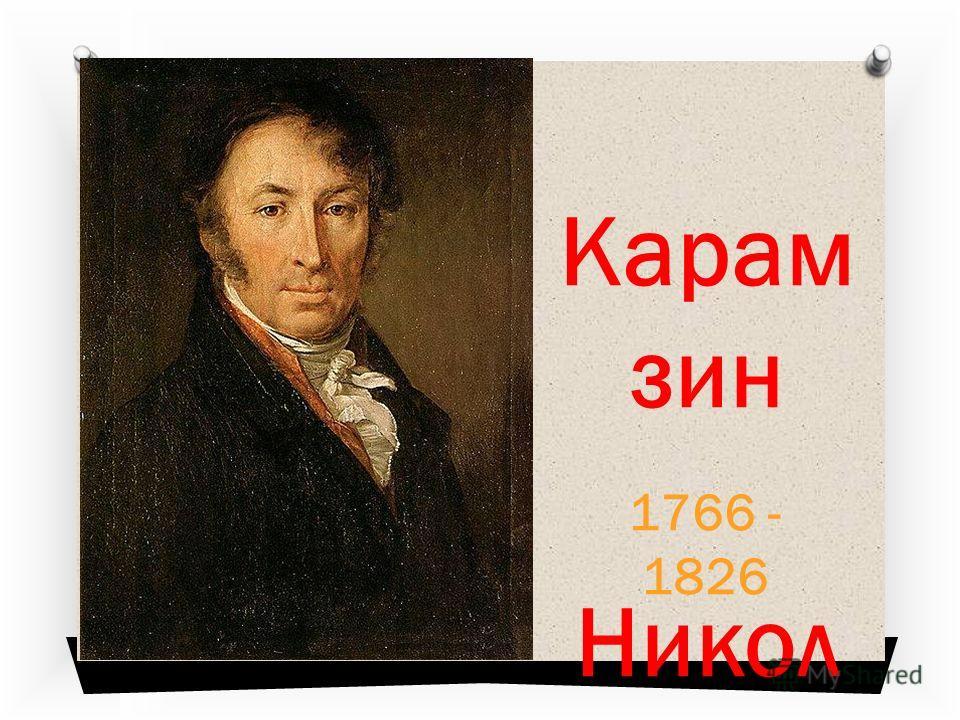 1766 - 1826 Карам зин Никол ай Михай лович